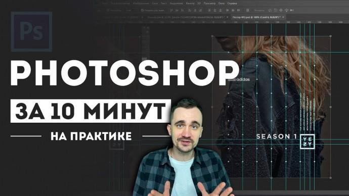 Графика: Фотошоп за 10 минут | Photoshop для новичков - видео