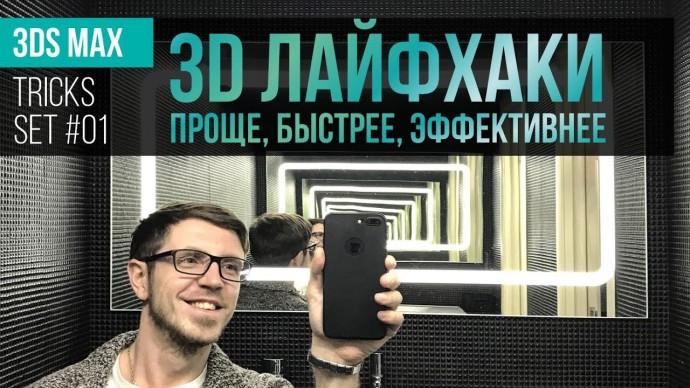 Графика: Лайфхаки 3DS MAX #01 / Как работать проще, быстрее и эффективнее - видео