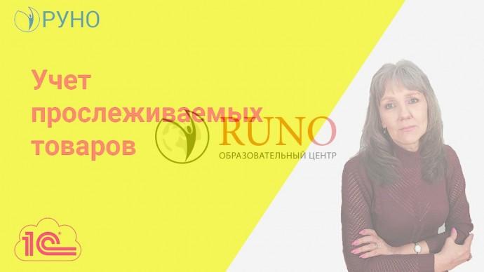 ПБУ: Прослеживаемые товары I Ботова Елена Витальевна. РУНО - видео