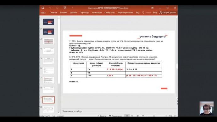 Математика: «Моделирование ситуаций на языке алгебры, составление уравнений по условию задачи»