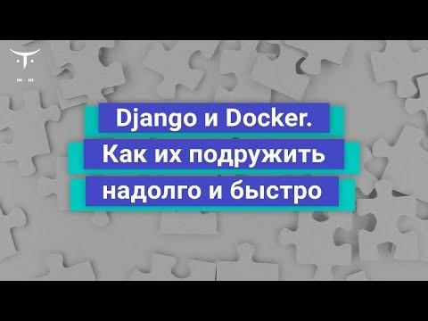 OTUS: Демо-занятие курса «Python Developer Professional» - видео