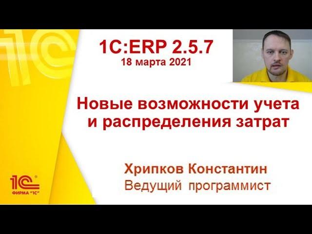 1C:ERP 2.5.7 - Новые возможности учета и распределения затрат - видео