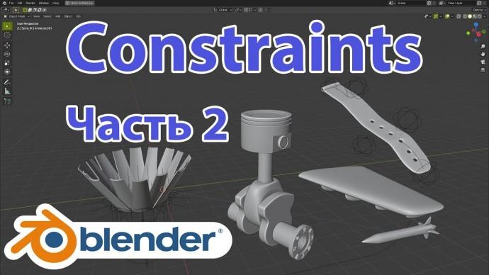 Графика: Constraints с примерами Blender 2.92 • Ограничители Констрейны • Уроки на русском • Часть 2