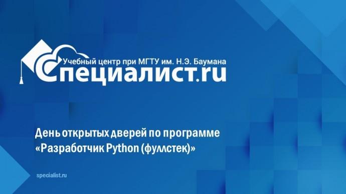 Графика: День открытых дверей по программе «Разработчик Python фуллстек» онлайн - видео