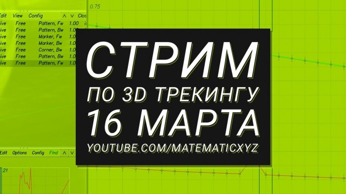 Графика: Стрим по 3D трекингу — 16 марта в 21:00 - видео