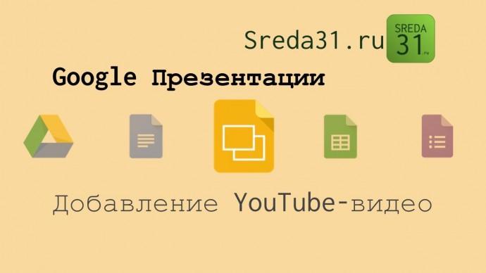 Графика: Импорт YouTube-видео в Google Презентацию - видео
