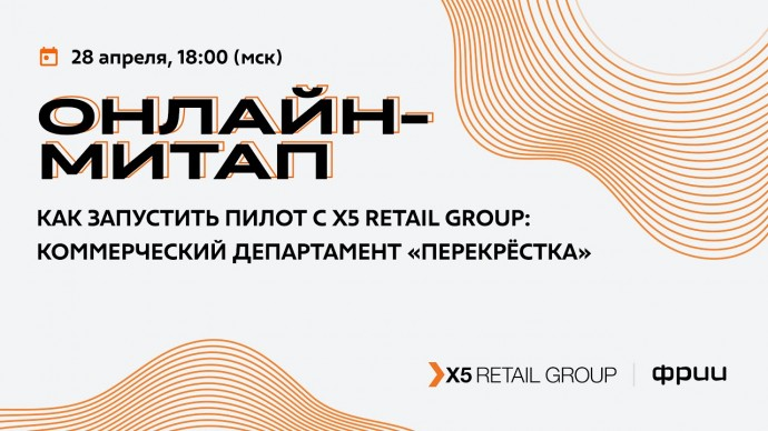 ФРИИ: Онлайн-митап «Как запустить пилот с X5 Retail Group» - видео