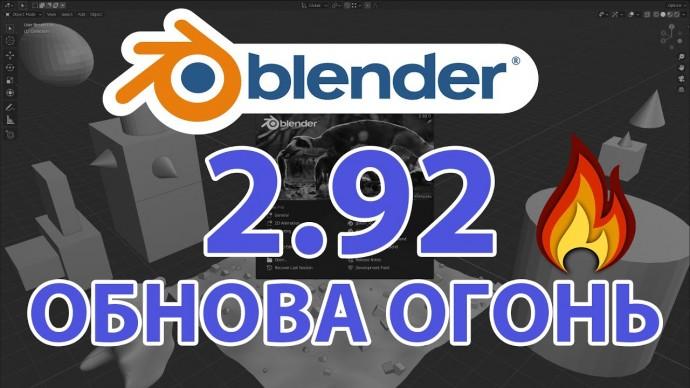 Графика: Обновление Blender 2.92 • Что нового? - видео