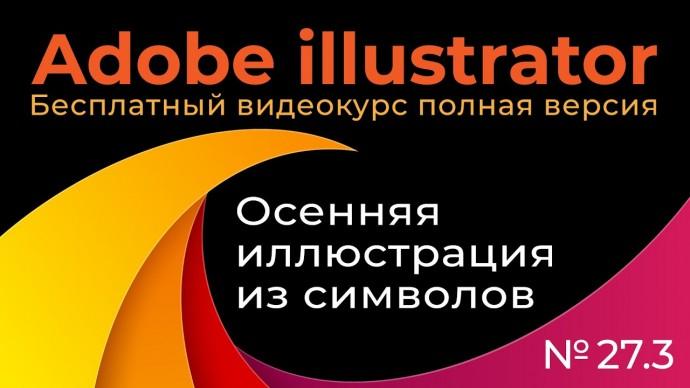 Графика: Adobe Illustrator Полный курс №27 3 Осенняя иллюстрация из символов - видео