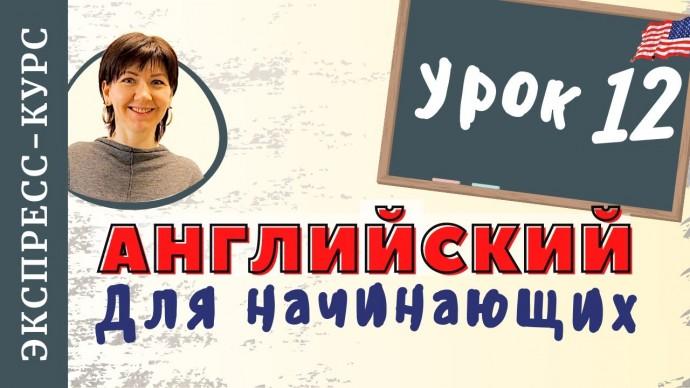 Английский язык: Притяжательные местоимения Your & My. 12-й урок Экспресс-курса