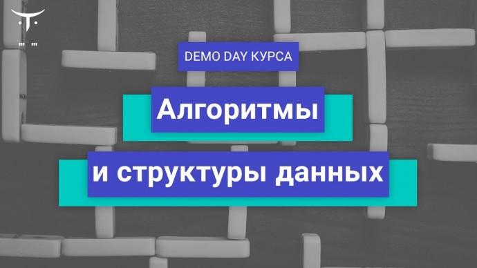 OTUS: Demo Day курса «Алгоритмы и структуры данных» - видео -