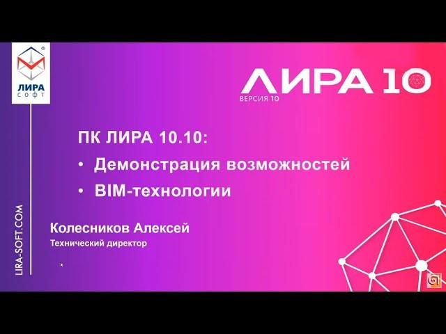 Графика: BIM 9 - Компания «ЛИРА софт», Москва. Колесников Алексей - видео