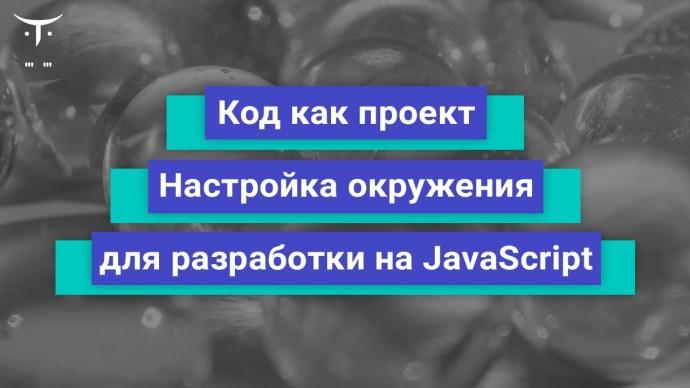 OTUS: Демо занятие курса «JavaScript Developer. Basic» - видео -