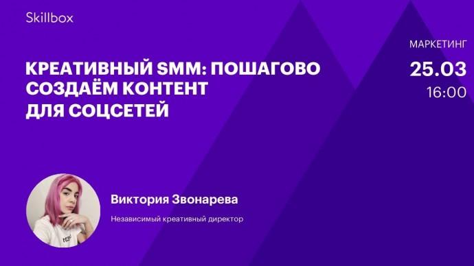 Skillbox: Обучение SMM. Интенсив по креативному контенту - видео -