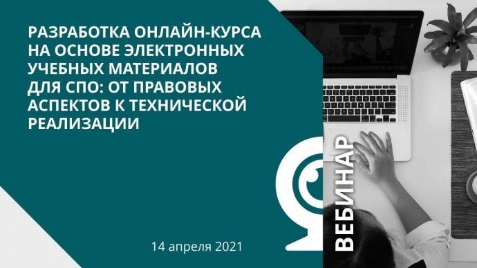 IPR MEDIA: Разработка онлайн-курса на основе электронных учебных материалов для СПО - видео