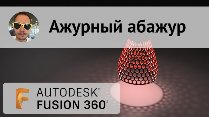 Графика: Ажурный абажур во Fusion 360 #320 - видео