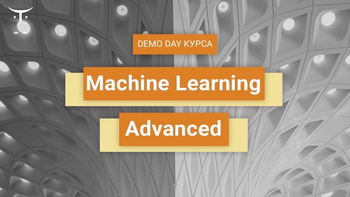 OTUS: Demo Day курса «Machine Learning. Advanced» - видео -