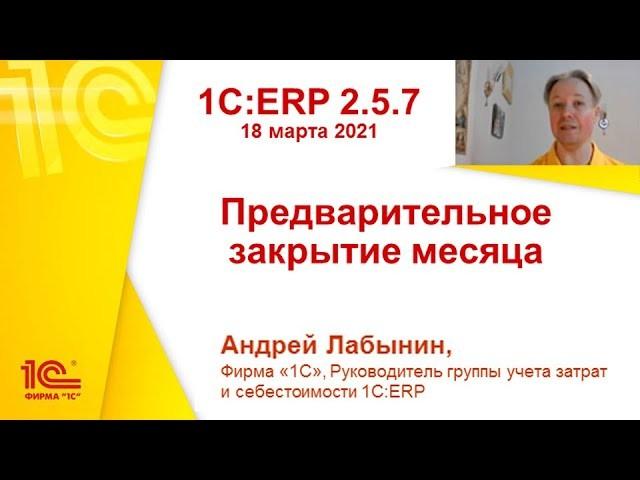 ПБУ: 1C:ERP 2.5.7 - Предварительное закрытие месяца - видео