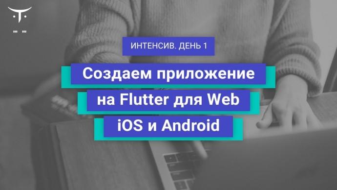 OTUS: Демо-занятие курса «Flutter Mobile Developer» - видео -