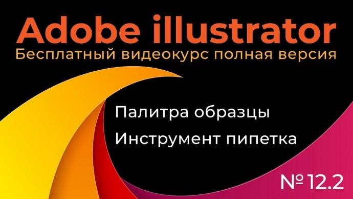 Графика: Adobe Illustrator Полный курс №12 2 Палитра образцы Инструмент пипетка - видео