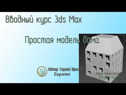 Графика: 10.Курс Free 3d. Простая модель дома в 3ds max - видео
