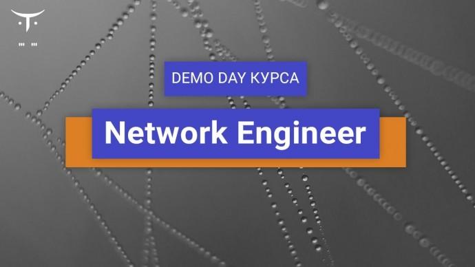 Графика: Demo Day курса «Network engineer» - видео
