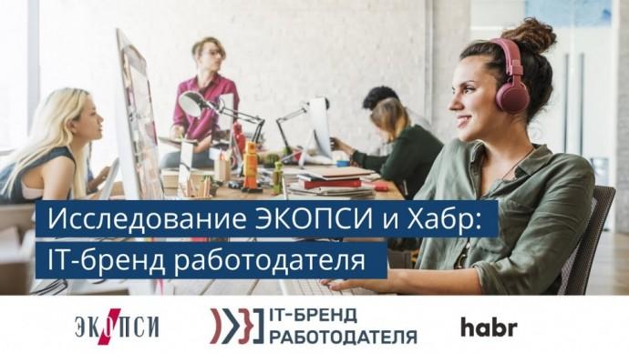 ИТ бренд работодателя: первое Всероссийское исследование от ЭКОПСИ и Хабра - видео - Вебинары