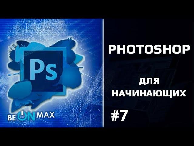 Графика: PHOTOSHOP для начинающих   Урок #7. Распределение рабочей среды Photoshop - видео