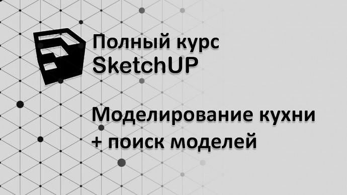 Графика: Полный курс по SketchUP - моделируем кухню - видео
