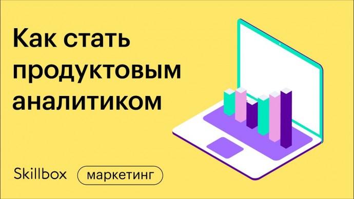 Skillbox: Продуктовая аналитика с нуля. Частые ошибки аналитиков. Интенсив по аналитике - видео -