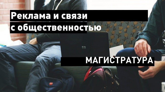 СПбГУ: Реклама и связи с общественностью (направление). Онлайн-презентация // магистратура - ви
