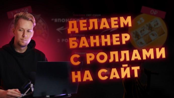 Графика: Рекламный фуд баннер на сайт в фотошоп - видео