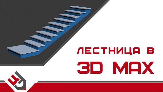 Графика: Лестница в 3D Max - видео