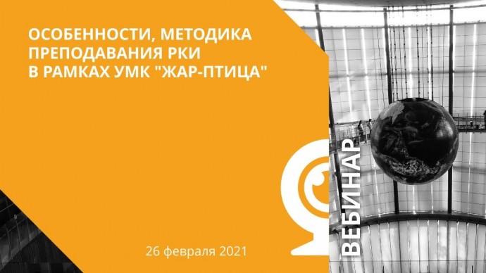 "IPR MEDIA: Особенности методика преподавания РКИ в рамках УМК ""Жар-птица"". - видео"