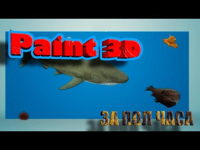 Графика: Полный Курс По Paint3D За Пол Часа - видео