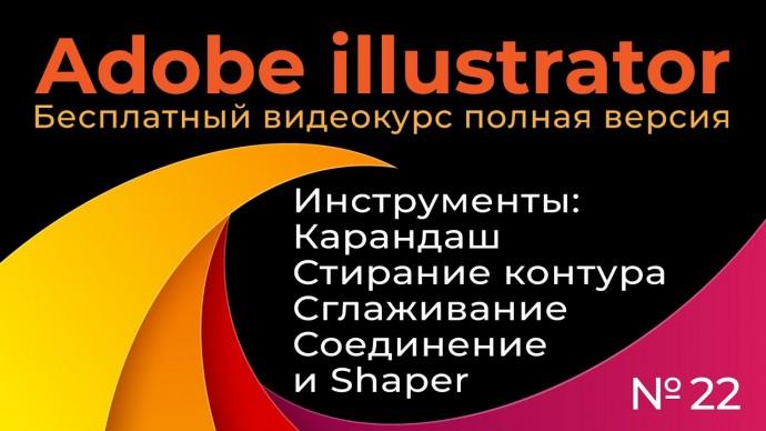 Графика: Adobe Illustrator Полный курс №22 Инструменты Карандаш Стирание контура Сглаживание Соедине