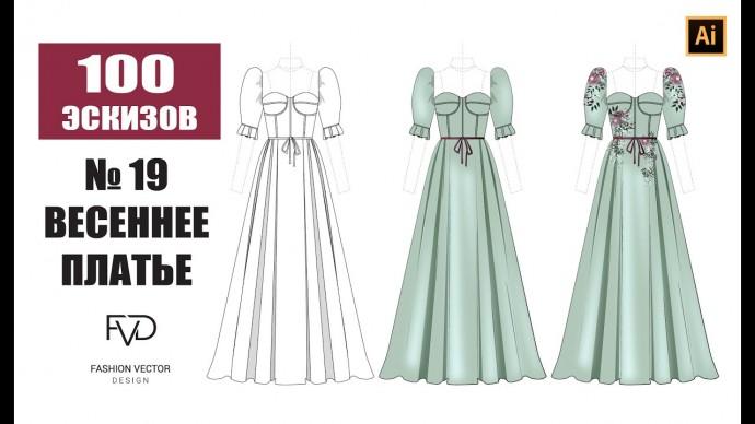 Графика: Дизайн одежды Технический рисунок одежды Эскиз платья Adobe Illustrator 2020 100 эскизов #