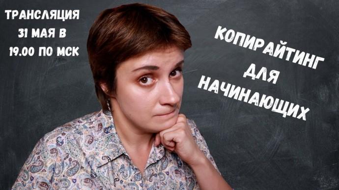 Копирайтер: Прямая трансляция пользователя Школа копирайтинга Юлии Волкодав - видео