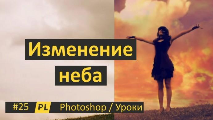 Графика: Фотошоп. Урок 25. Как изменить небо на фотографии. - видео