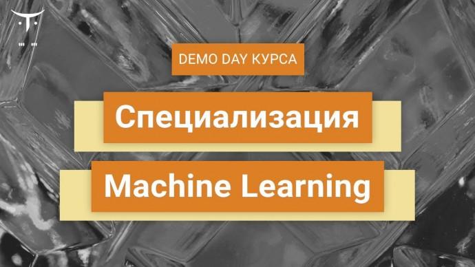 OTUS: Demo Day курса «Специализация Machine Learning» - видео