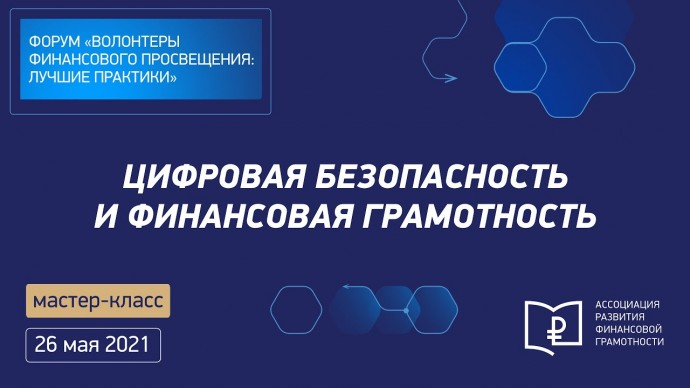 Fincubator: Секция 2.5. Мастер-класс «Цифровая безопасность и финансовая грамотность» - видео