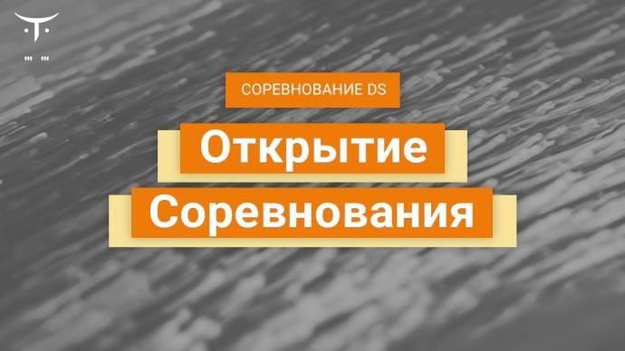 OTUS: Открытое онлайн Соревнование по Data Science - видео -