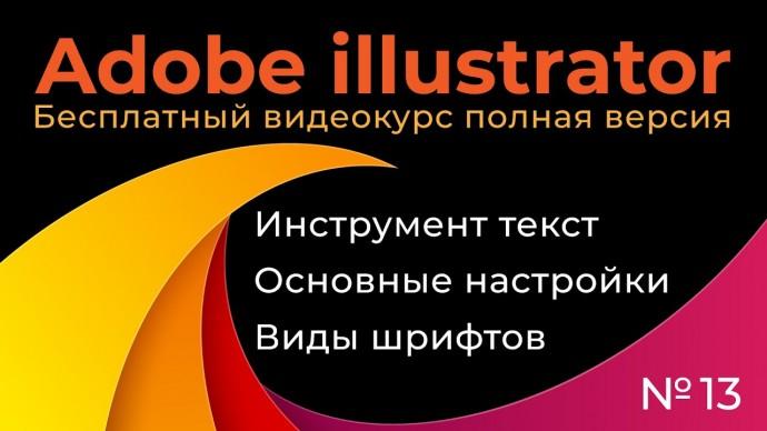Графика: Adobe Illustrator Полный курс №13 Инструмент текст Основные настройки Виды шрифтов - видео