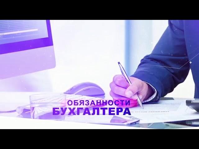 """ПБУ: Профориентационный ролик 2021-2022 """"Учёт и аудит"""" (по отраслям) - видео"""