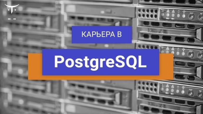 OTUS: Карьера для «PostgreSQL» - видео -