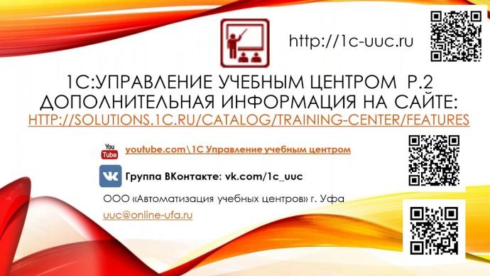 """1С: типовые схемы автоматизации учебных центров с помощью «1С:Управление учебным центром"""" - видео"""