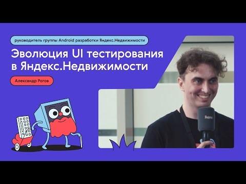 Академия Яндекса: Автоматизация UI тестирования в приложении Яндекс Недвижимость на Android – Алек