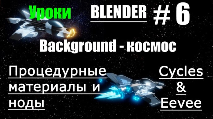 Графика: Как сделать в blender звёзды, космос | Процедурные материалы в блендер 3д | Уроки Blender 3