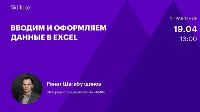 Skillbox: Знакомство с Excel. Интенсив по таблицам Excel - видео -