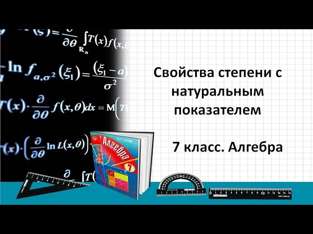 Алгебра: Свойства степени с натуральным показателем (7 класс. Алгебра) - видео
